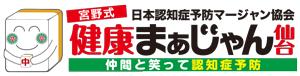 一般社団法人 日本認知症予防マージャン協会ロゴ