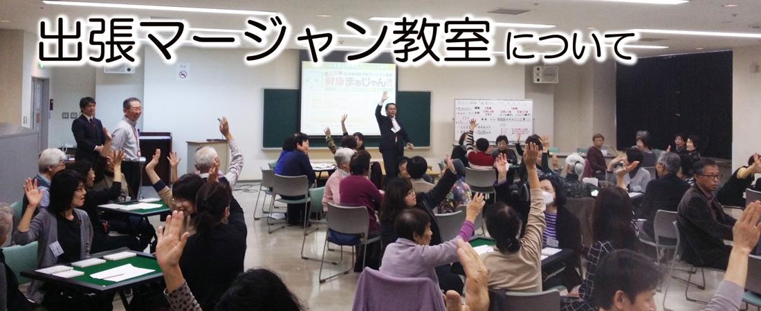 出張麻雀教室の情報